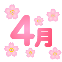 桜舞う4月文字